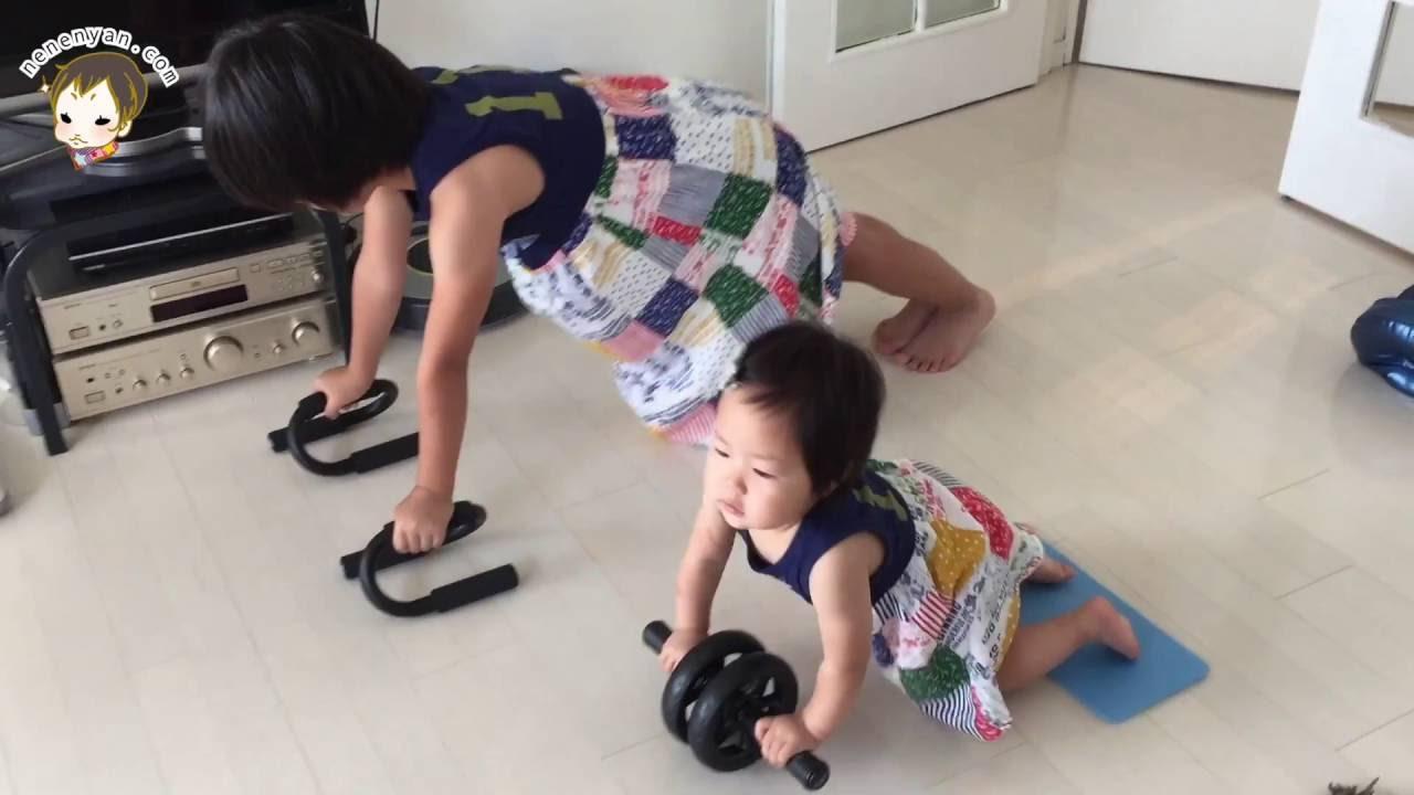 筋トレ姉妹 小4 と 1歳11ヶ月