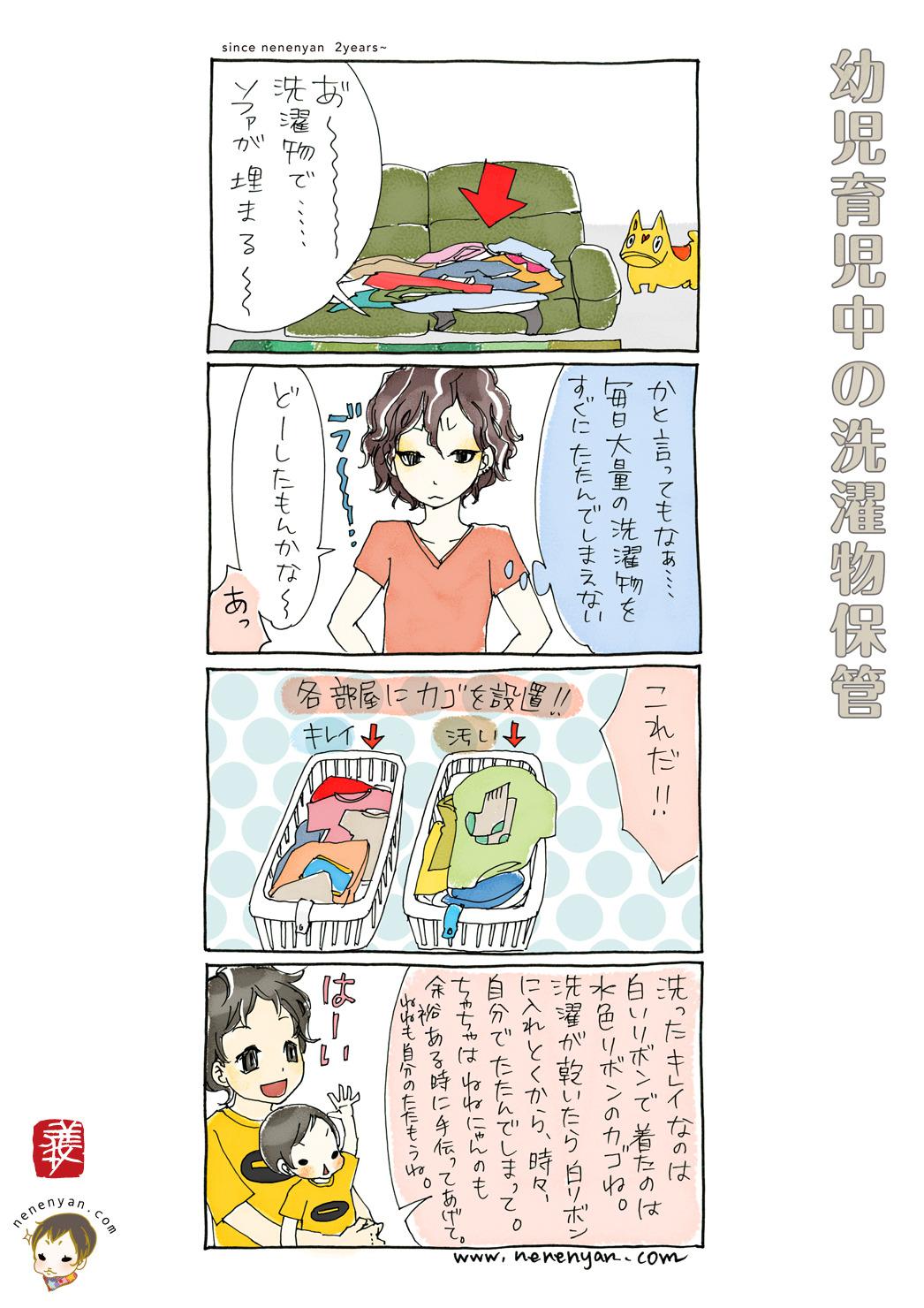 幼児育児中の洗濯物保管