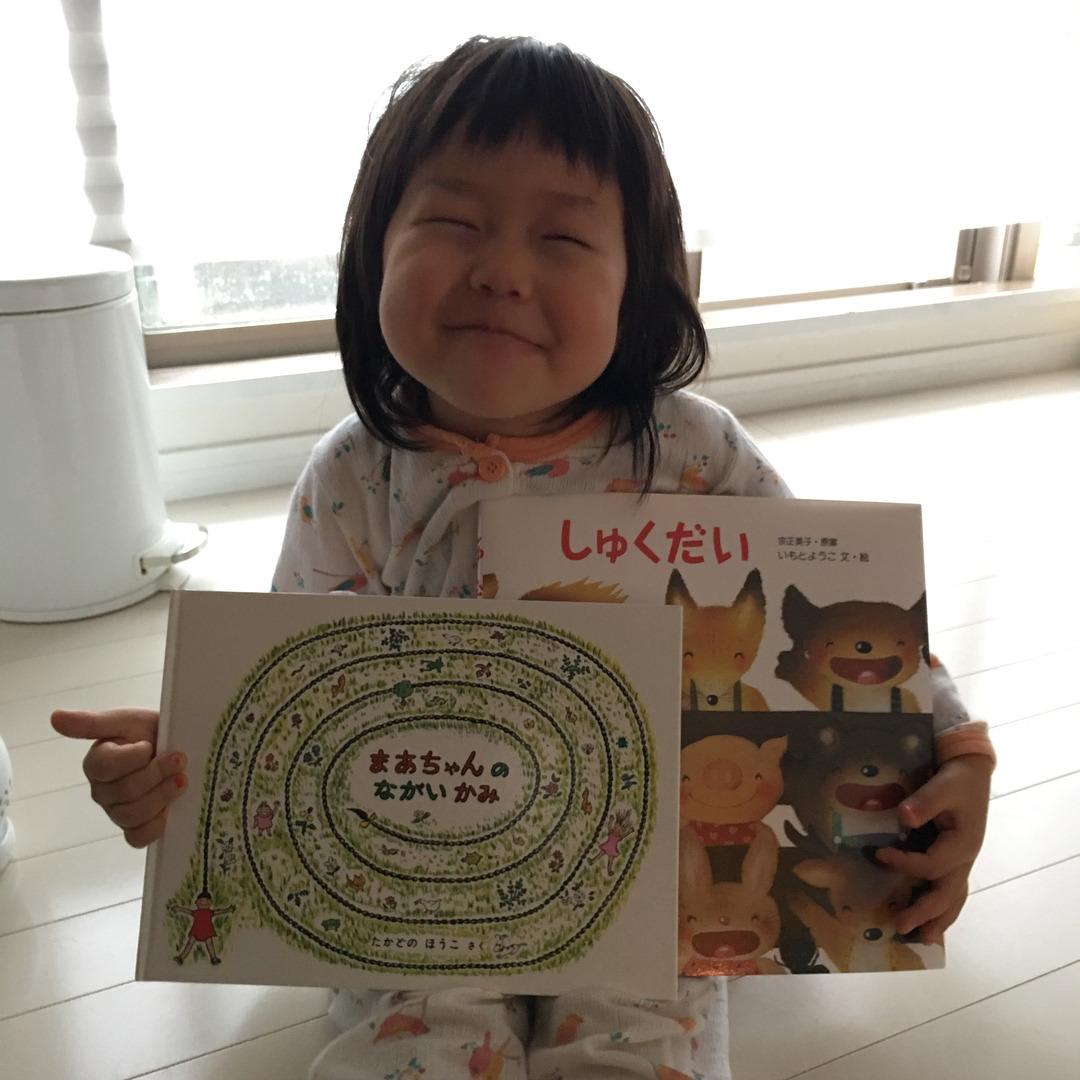 3歳 10月の絵本コンシェルジュ