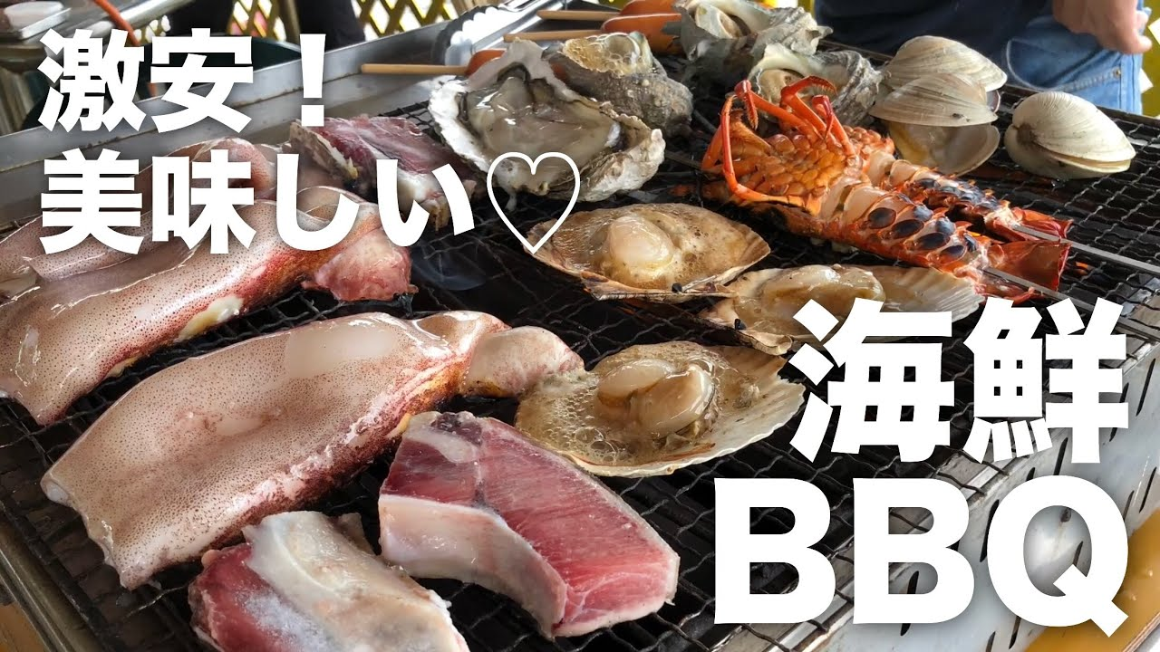 海鮮BBQ 浜のいそっぴ 旅行2日目