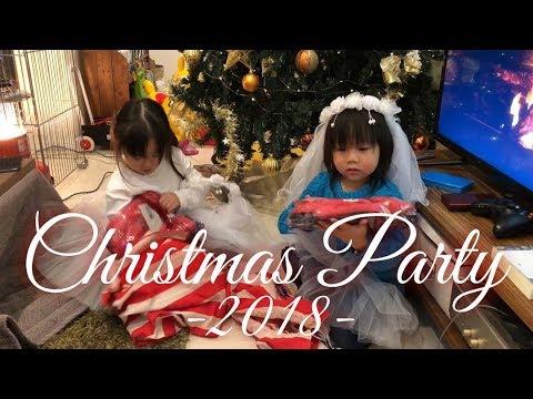 クリスマスパーティー 2018