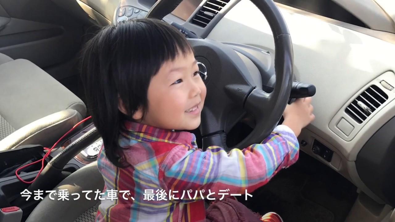 [パパVLOG] 新しい車になった日 3歳3ヶ月