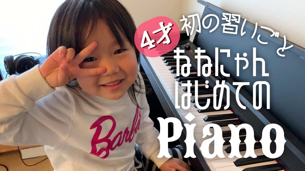 ねねにゃんの初めてのピアノ KORG 電子ピアノ 4歳5ヶ月