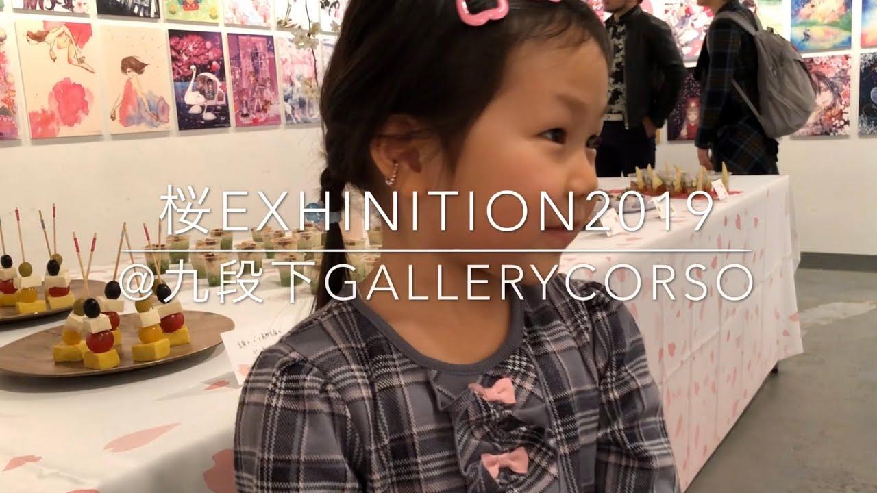 """イラスト展覧会""""桜Exhibition2019″に行ってきたよ"""