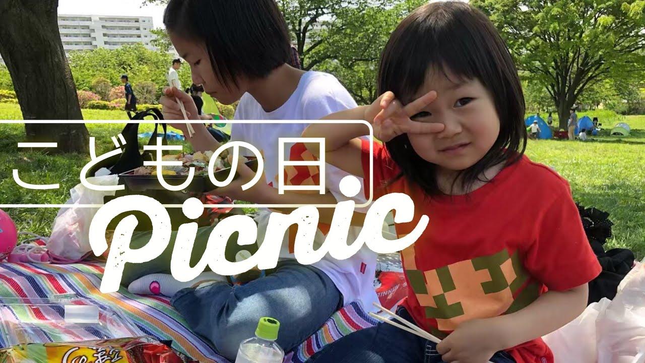 こどもの日 ピクニック