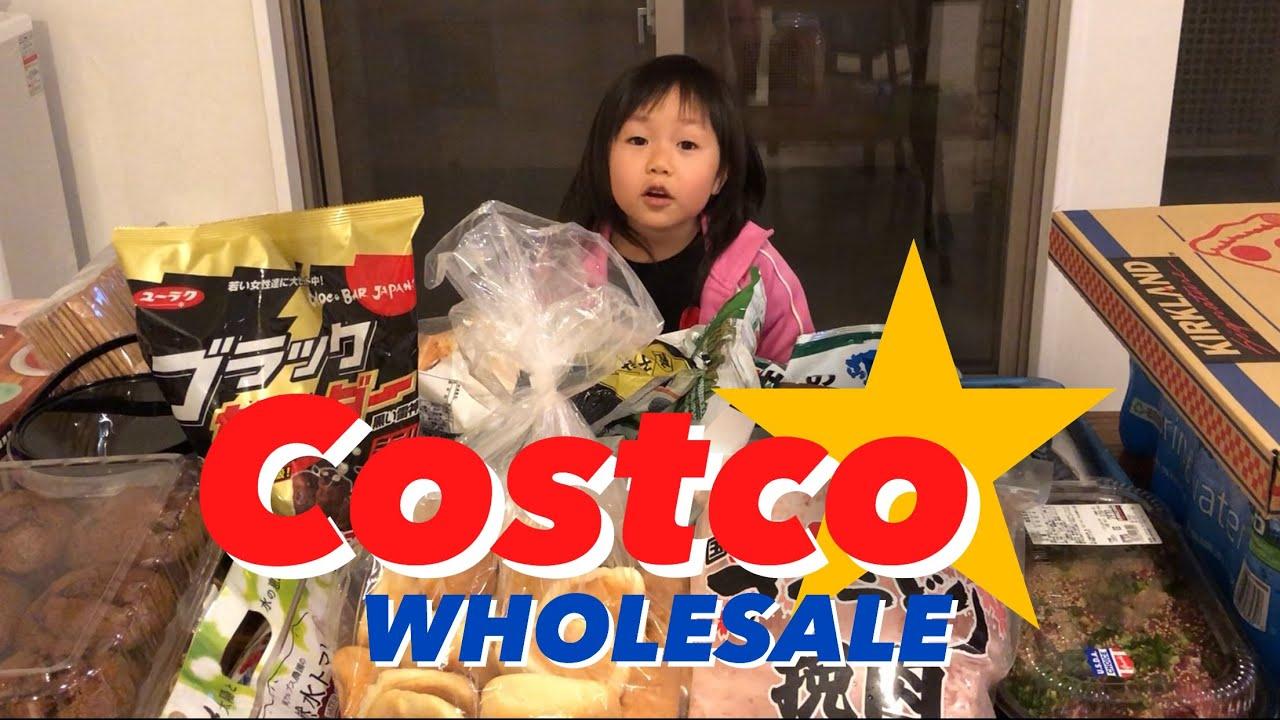 コストコでいつも買う 購入品紹介 COSTCO