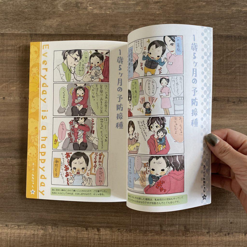 子育てマンガ スーパーねねにゃん | 紙の本