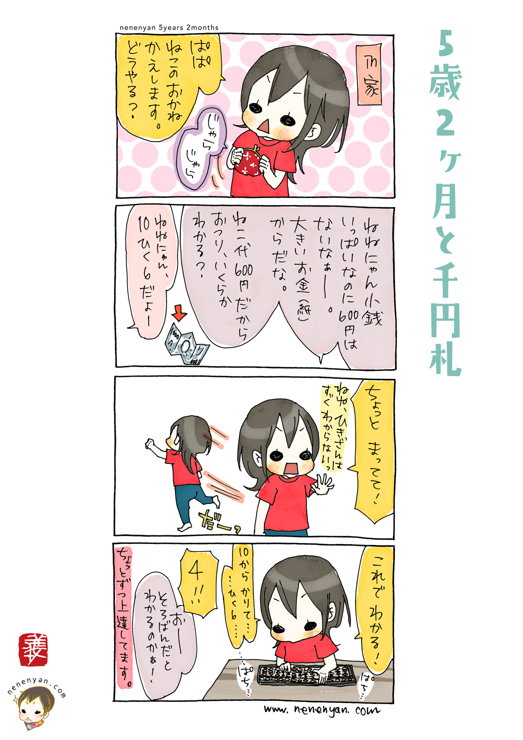 5歳2ヶ月と千円札