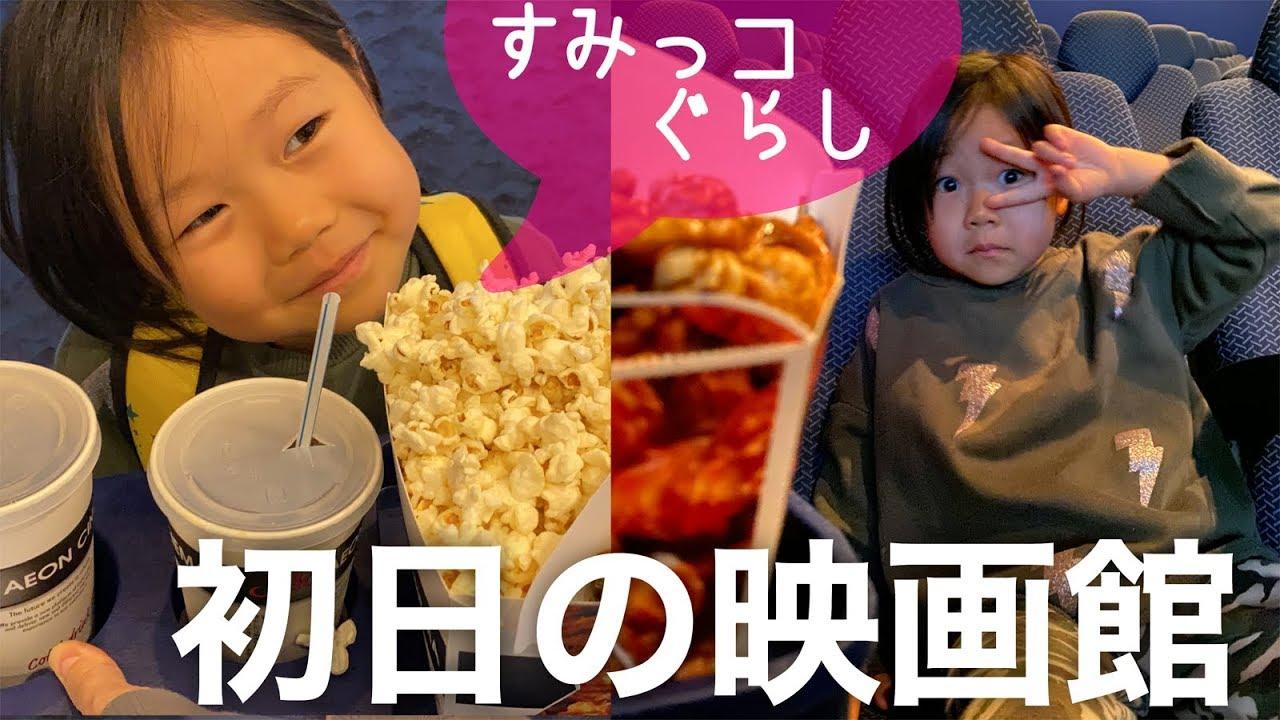 『映画 すみっコぐらし とびだす絵本とひみつのコ』初日に観てきたよ!