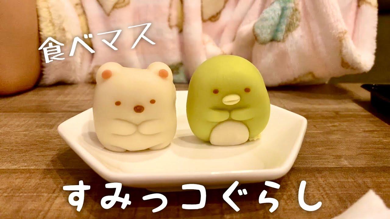 食べマス すみっコぐらし (11月12日発売) 食べてみたよ!