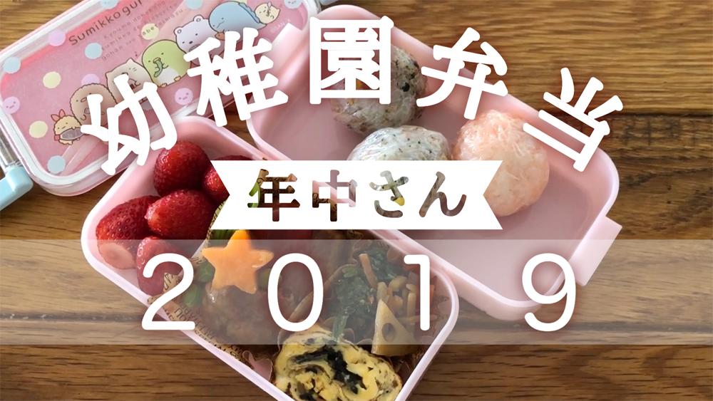 幼稚園弁当2019 まとめ動画