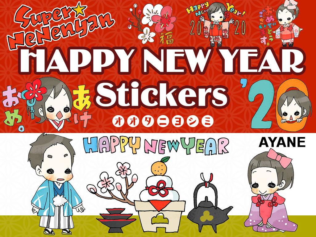 """スーパーねねにゃん iMessageステッカー """"Happy New Year 2020"""""""