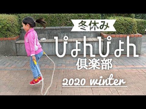 冬休み2020 ぴょんぴょん倶楽部 まとめ
