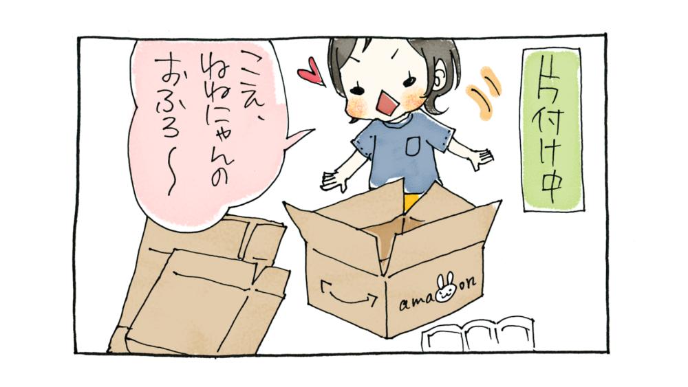 【漫画動画】3歳0ヶ月と段ボール箱