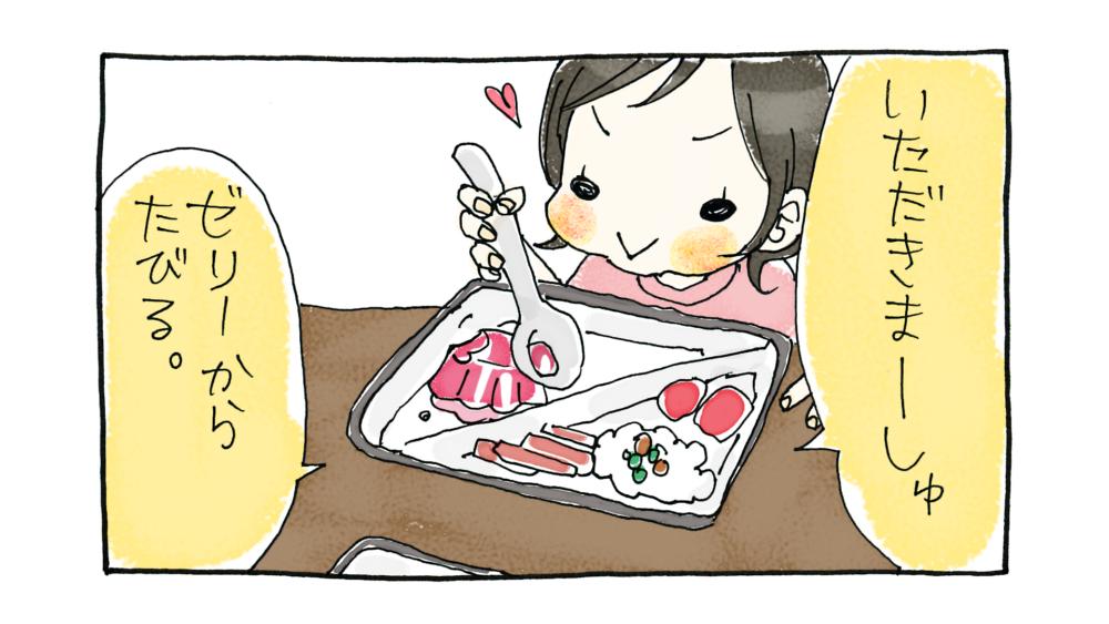 【漫画動画】3歳0ヶ月のご飯