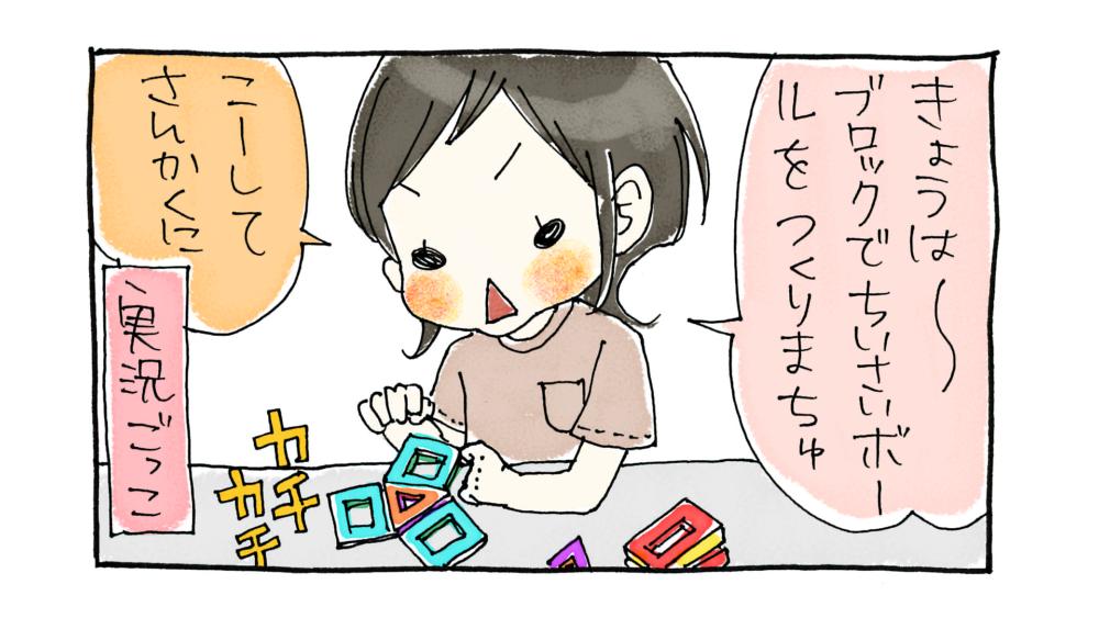 【漫画動画】3歳0ヶ月とおもちゃレビュー