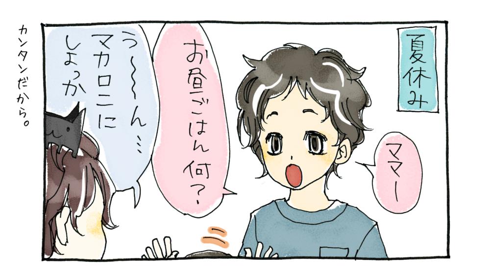 【漫画動画】3歳1ヶ月と夏休みのご飯