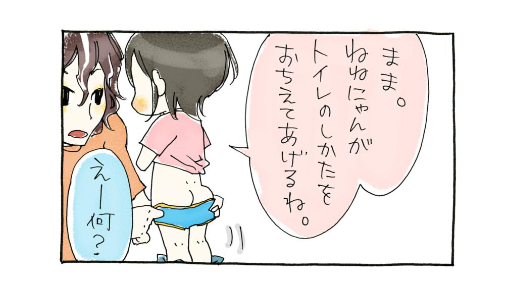 【漫画動画】3歳0ヶ月の大人ちっち