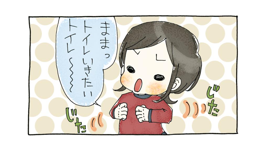 【漫画動画】3歳1ヶ月の「やりたかった〜!」