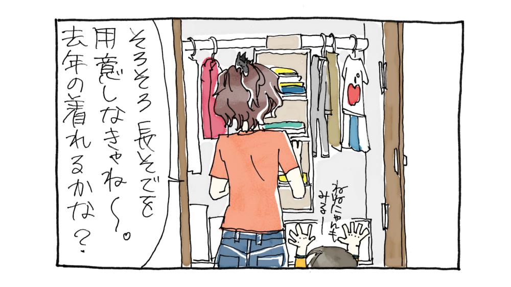 【漫画動画】3歳0ヶ月とお姉ちゃんのお下がり