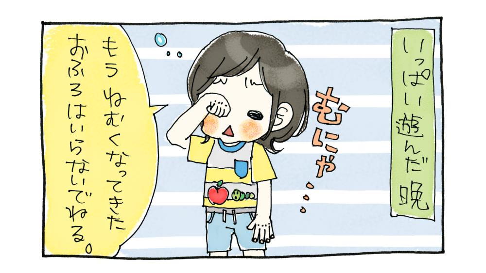 【漫画動画】3歳0ヶ月の恥じらい