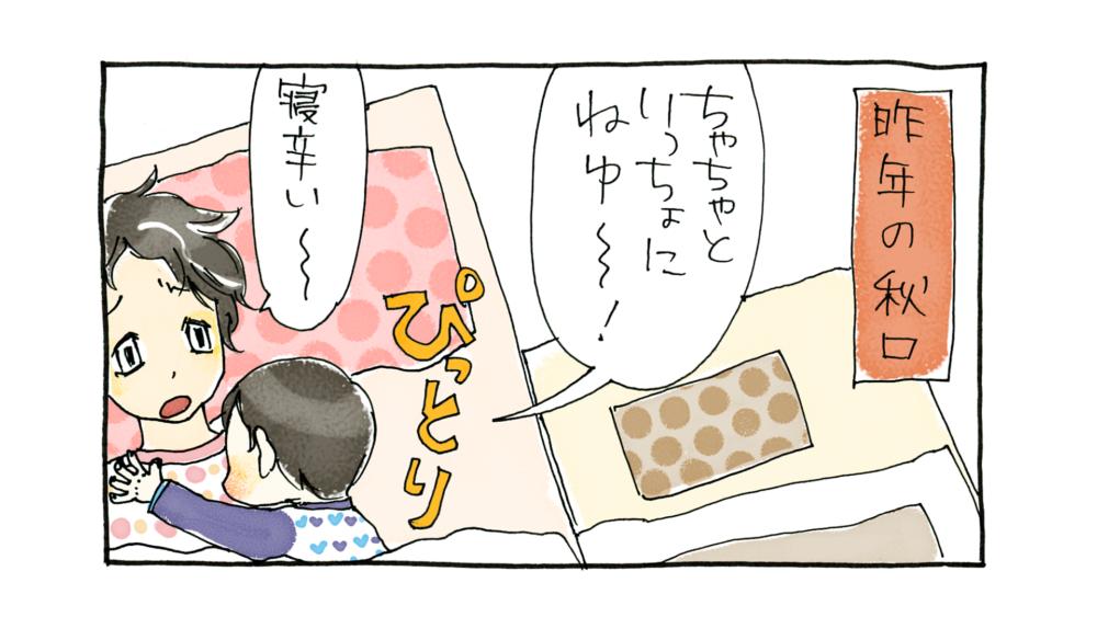 【漫画動画】2歳3ヶ月の赤ちゃん布団/2歳3ヶ月の姉妹のベッド