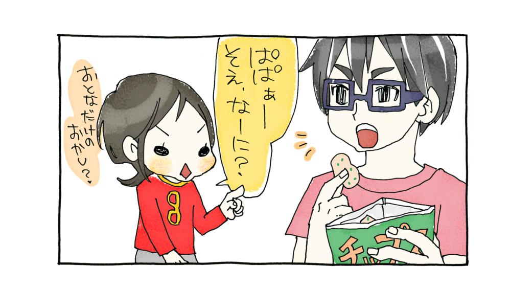【漫画動画】3歳2ヶ月は食べてもいいか