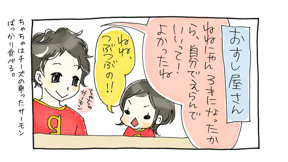 【漫画動画】3歳2ヶ月とつぶつぶのお寿司