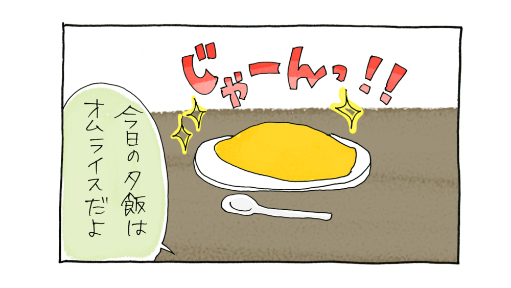 【漫画動画】3歳3ヶ月とオムライス