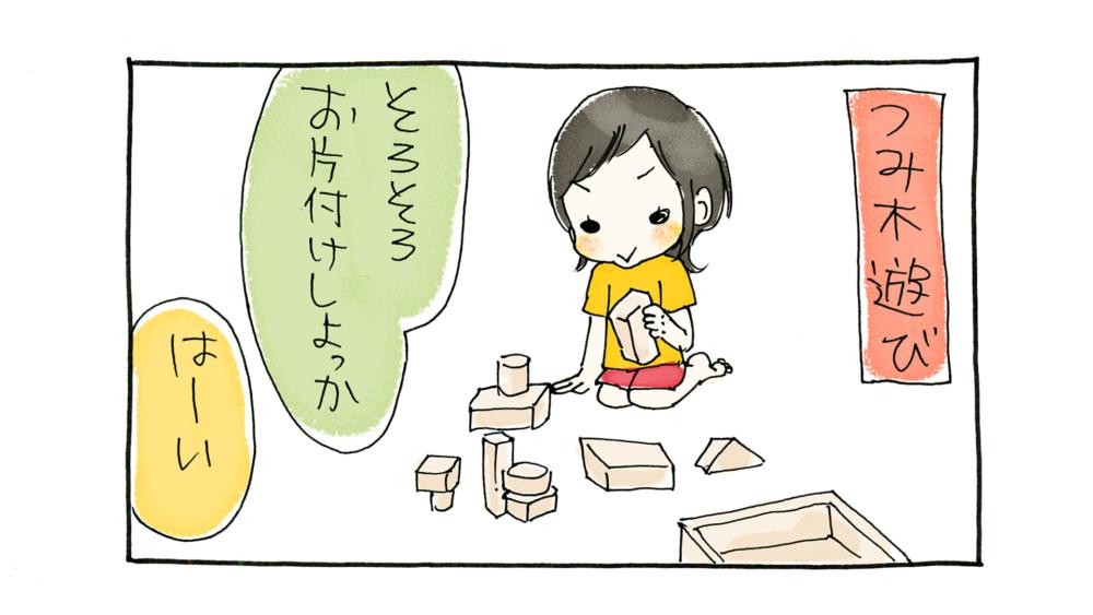 【漫画動画】3歳0ヶ月とつみ木とあと片付け/3歳5ヶ月とつみ木とあと片付け