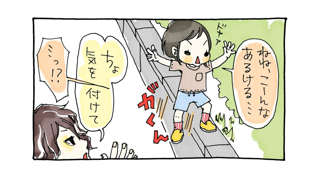【漫画動画】2歳11ヶ月は泣きません/2歳11ヶ月とバージョンアップ