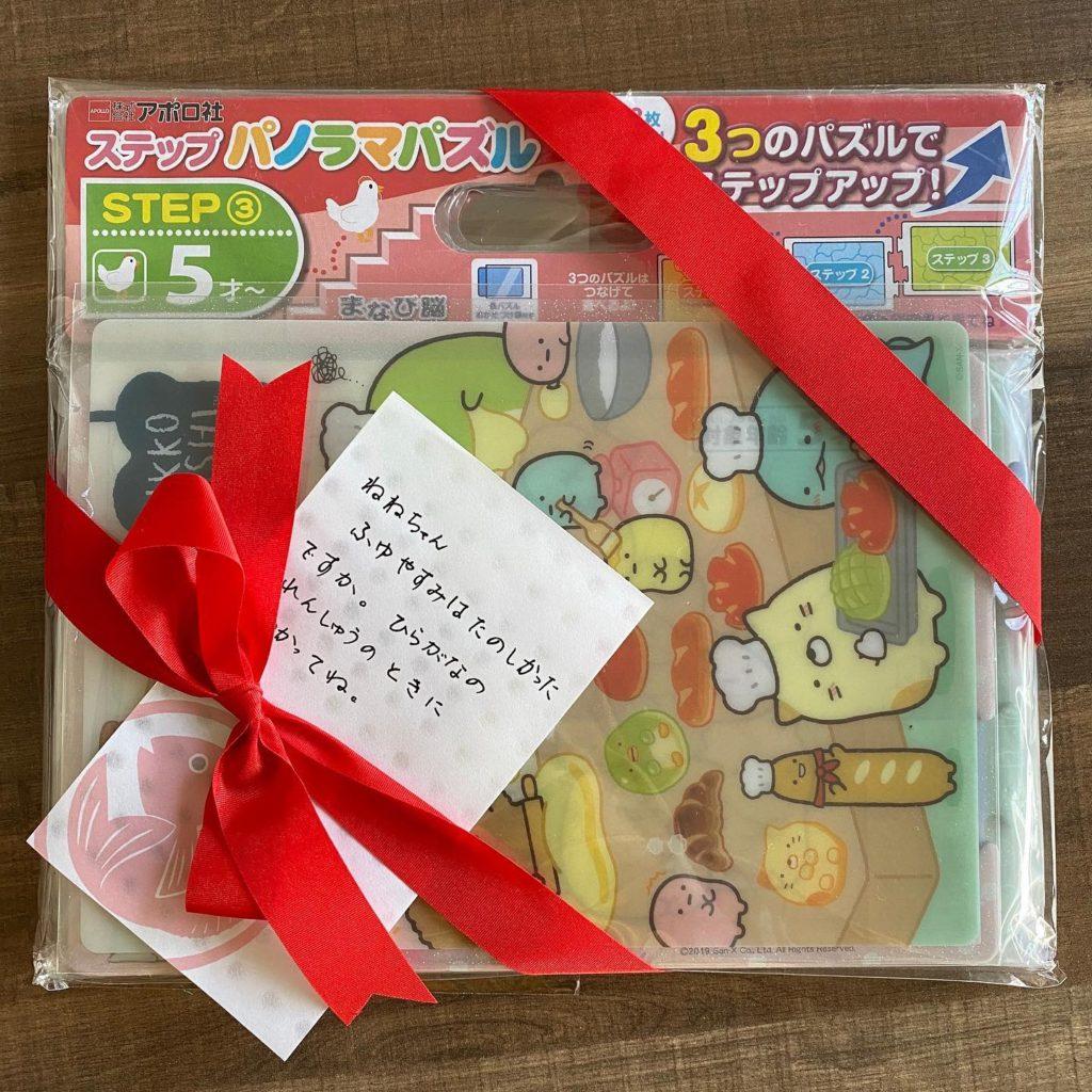 幼児の日常 子育てブログ   読者さんからのプレゼント