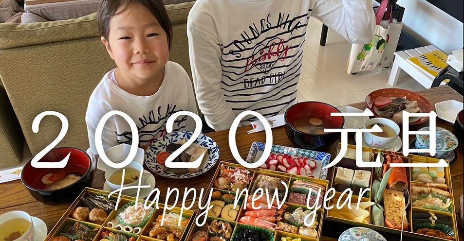 2020元旦のVLOG と新年の抱負