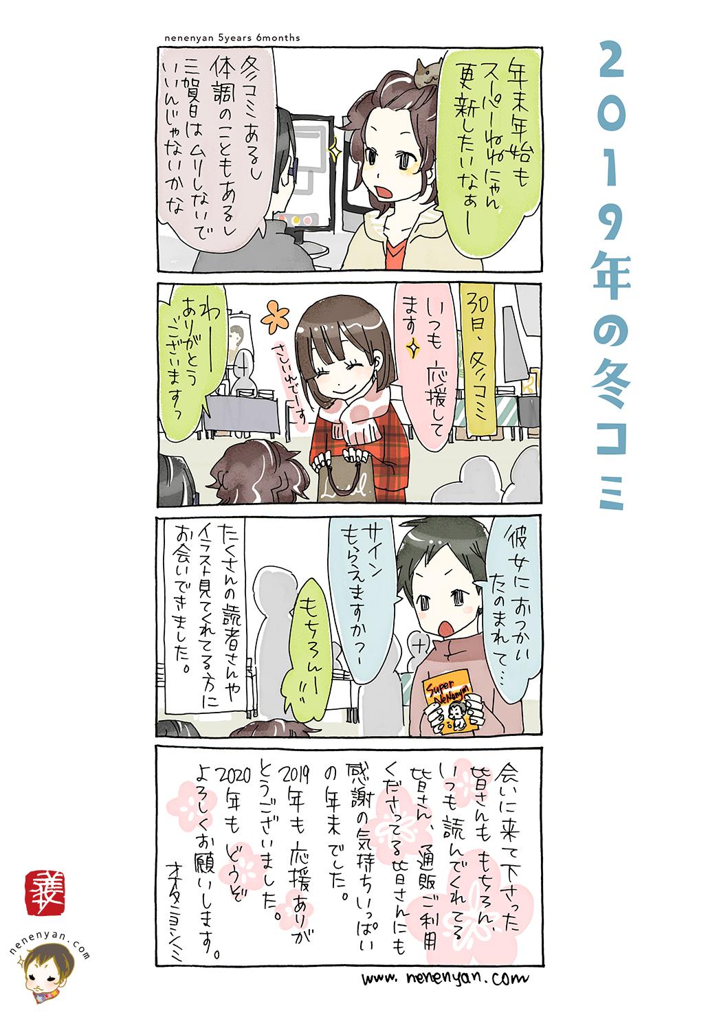 2019年冬コミ & 新年あいさつ年賀状