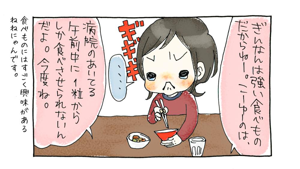【漫画動画】3歳3ヶ月とぎんなん(アレルギーへの配慮と約束を守る話)
