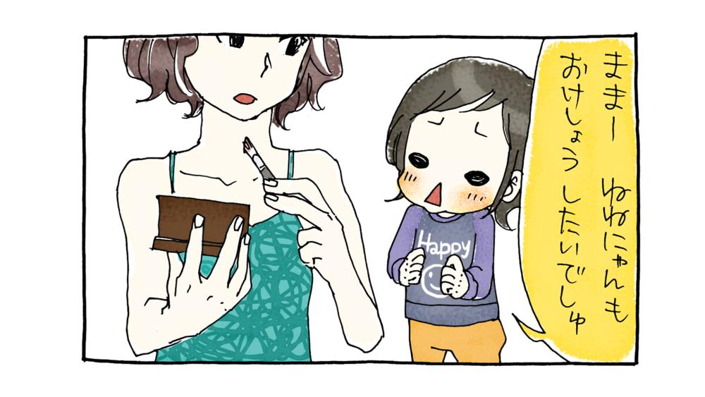 【漫画動画】3歳4ヶ月とお化粧