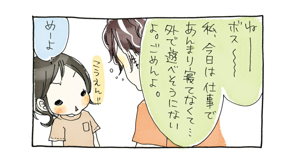 【漫画動画】3歳2ヶ月とピクニックごっこ