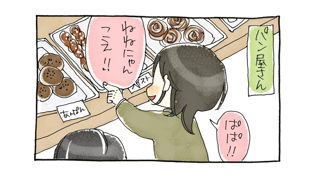 【漫画動画】3歳4ヶ月とパパとのパン屋さんデート
