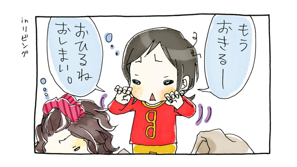 【漫画動画】3歳4ヶ月とママとうっかり昼寝