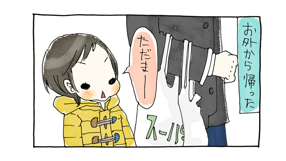 【漫画動画】2歳3ヶ月の手を洗う/3歳5ヶ月のトイレマスター