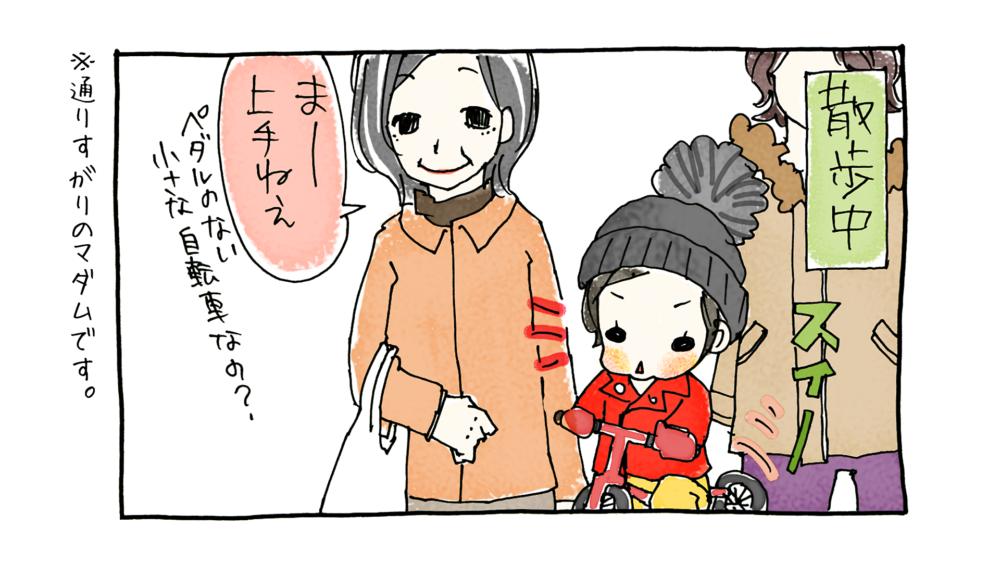 【漫画動画】3歳5ヶ月のお散歩