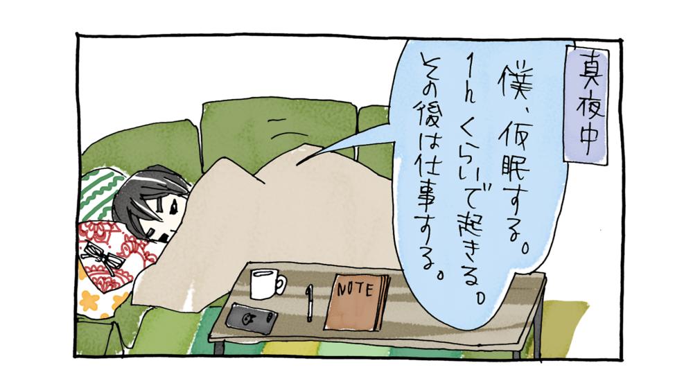 【漫画動画】パパのあいぽんアラーム