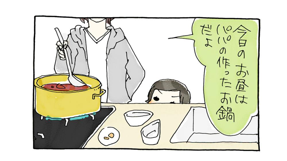 【漫画動画】3歳6ヶ月とパパの料理
