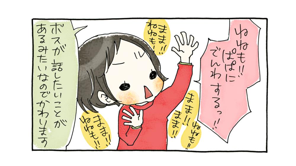 【漫画動画】3歳5ヶ月のストック食品