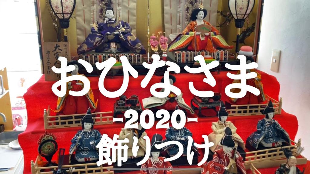 3兄妹で雛人形の飾りつけ 2020
