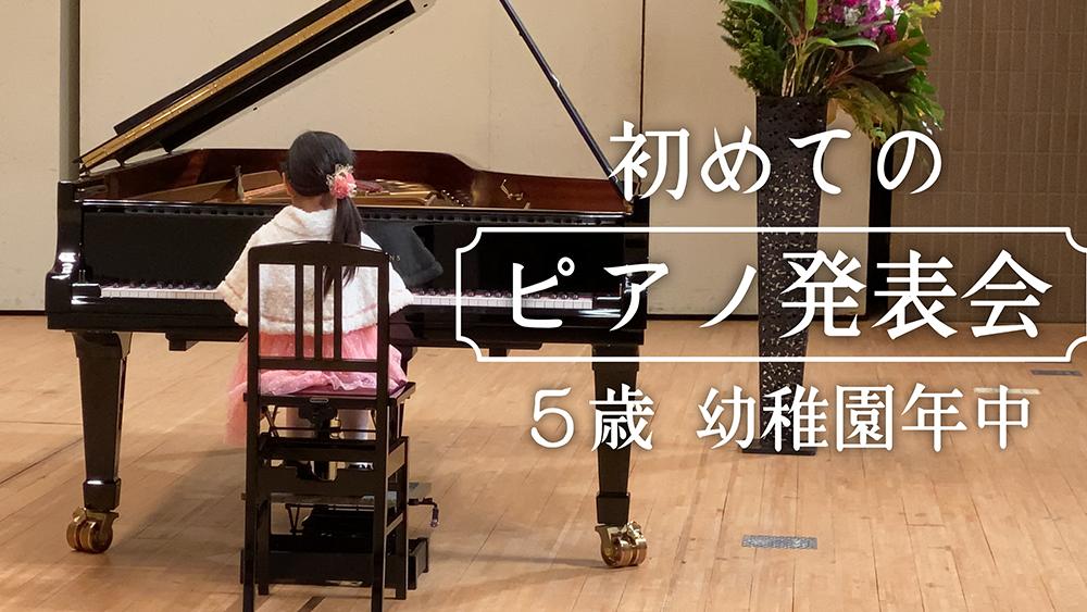 初めてのピアノ発表会 5歳 幼稚園年中