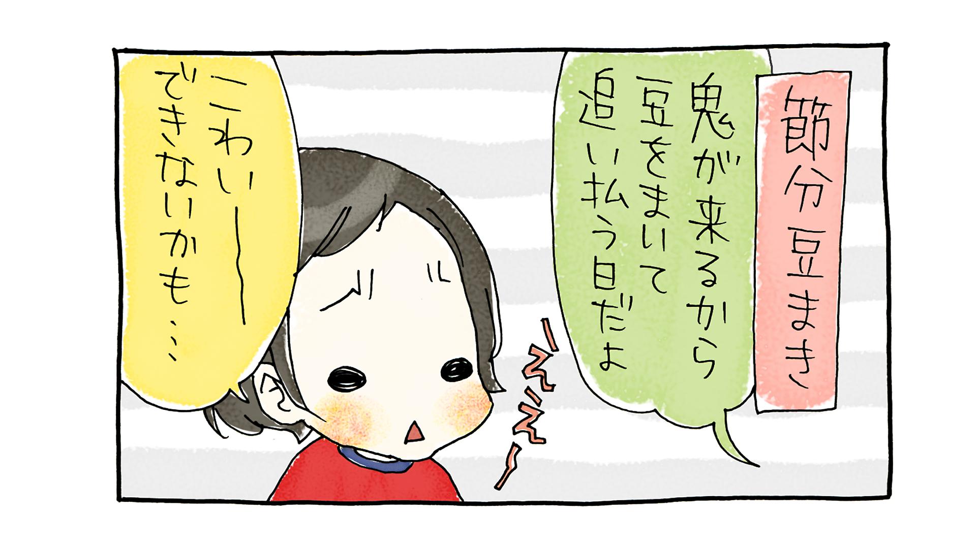 【漫画動画】3歳6ヶ月の節分
