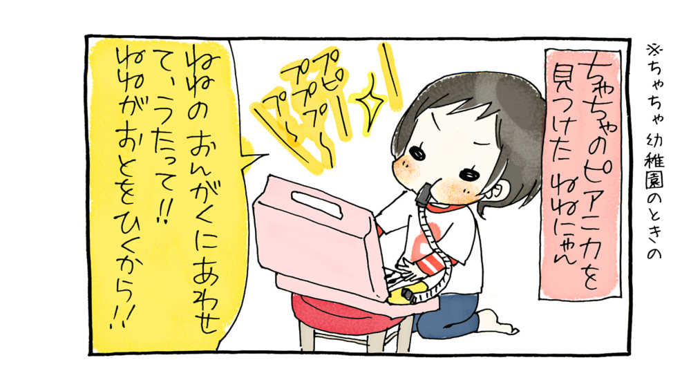 【漫画動画】3歳8ヶ月とピアニカ