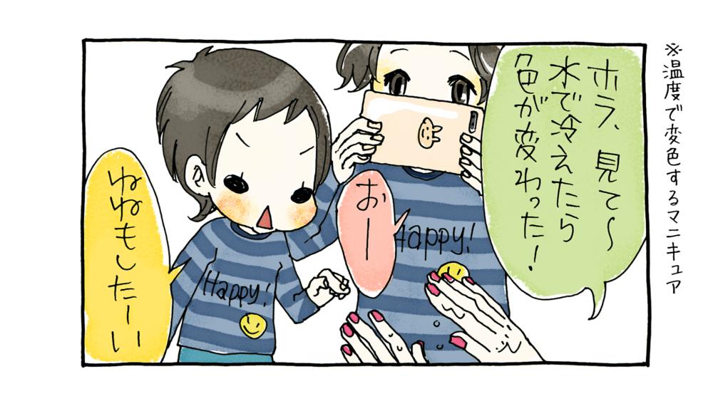 【漫画動画】3歳8ヶ月と温感変色ネイル