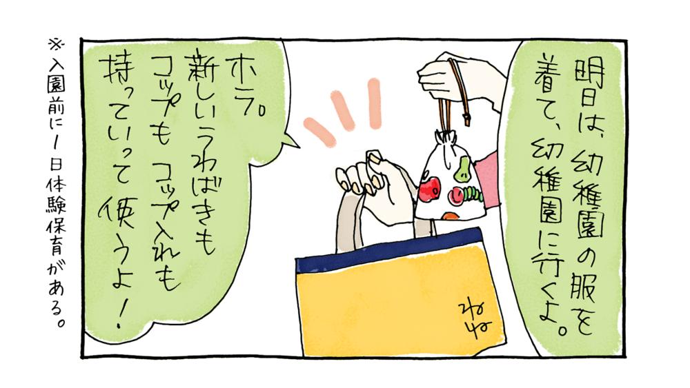【漫画動画】3歳8ヶ月と幼稚園予習